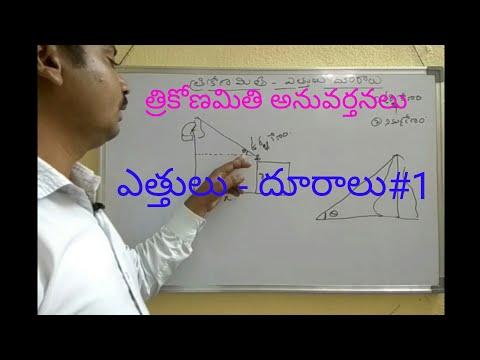 Online Trigonometry Course | DSC, FBO, IBPS, SSC CGL Mathematics in short cut method #8