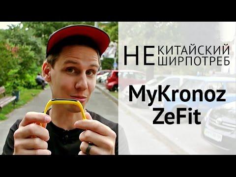 Обзор фитнес-браслета MyKronoz ZeFit.  Не китайский ширпотреб!