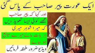 A beauty full story || wife and husband || peer shb take a good decision