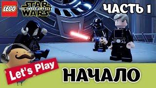 LEGO Star Wars: The Force Awakens - Прохождение (Часть 1). Гибель Дарта Вейдера