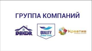 Quality - каждый пятый потолок в Санкт-Петербурге(, 2016-05-10T08:55:38.000Z)