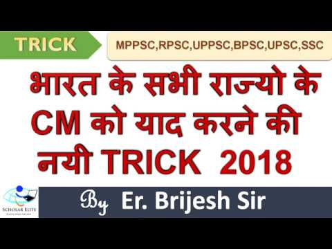 Crazy GK Trick to Remember Chief Minister of States of India | Trick 2018 | New Funny Trick