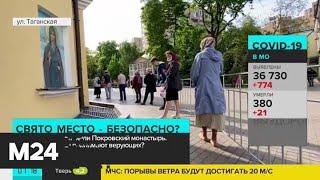 Покровский монастырь открыли для прихожан в Москве - Москва 24