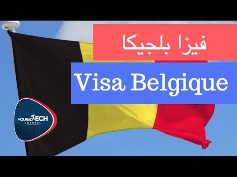 Demande visa Belgique Algérie طلب فيزا بلجيكا للجزائريين