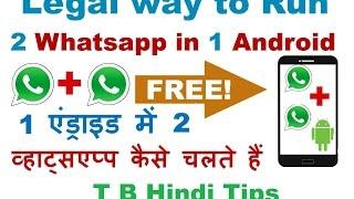 hindi urdu how to use 2 whatsapp in one phone 1 mobile me do whatsapp kiyse use kerte he