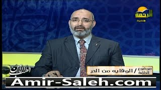 الوقاية من الحر | الدكتور أمير صالح | الطب الآمن