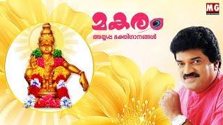 മകരം | Lord Ayyappa Songs | Makaram | MG Sreekumar