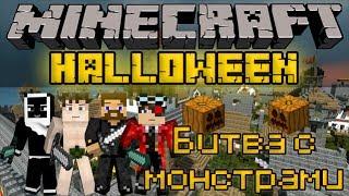 Битва с монстрами - Minecraft Halloween Horror Mini-Game [LastRise]