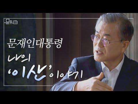문재인 대통령 추석특집 인터뷰 - 문재인 대통령의 이산가족 이야기