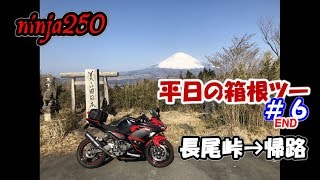 【ninja250】平日の箱根ツー #6 END 長尾峠→帰路【モトブログ】