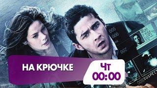 """Фантастический боевик  """"На крючке"""" сегодня в полночь на НТК!"""