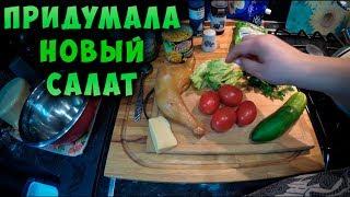 Салат из копчёной курицы. Вкусный, сытный, лёгкий и оригинальный. Влог.