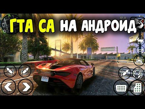 Это Новая GTA San Andreas на Android 2019 года!