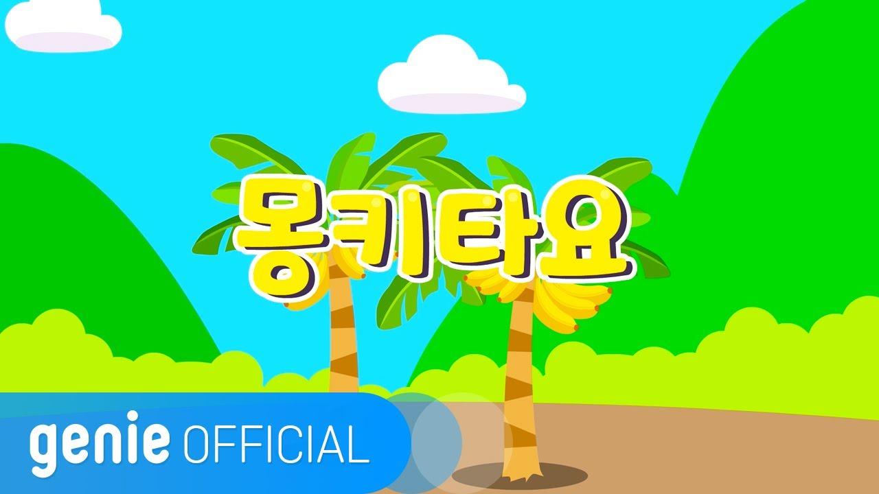 미니특공대 Miniforce - 몽키타요 Monkey's ride Official M/V