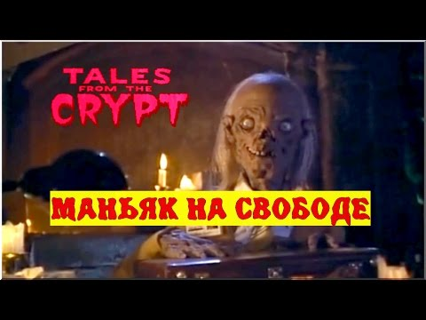 Байки из склепа - Маньяк На Свободе | 10 эпизод 4 сезон | Ужасы | HD 720p