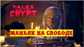 Байки из склепа - Маньяк На Свободе   10 эпизод 4 сезон   Ужасы   HD 720p