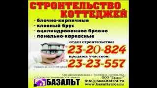 Строительство коттеджей воронеж.avi(, 2012-09-18T08:11:50.000Z)
