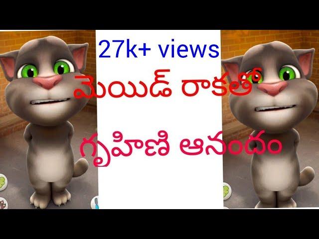 Gita Govindam Movie ||Inkem inkem inkem kavaleh spoof song