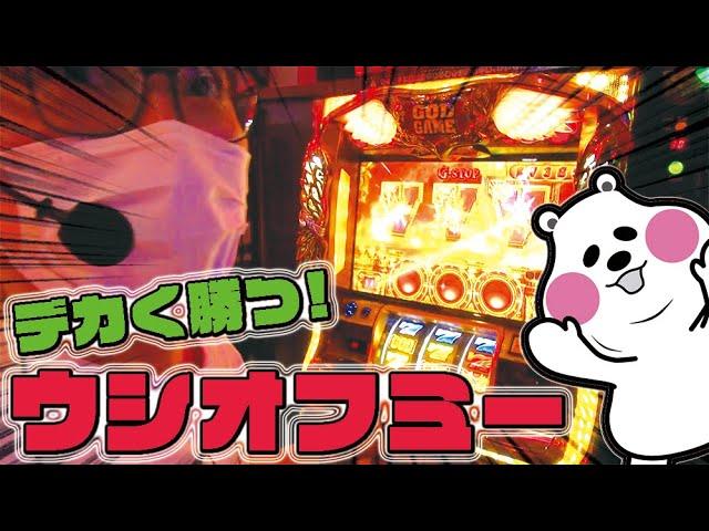 【ウシオ】【オフミー】2回目の開催となる「マルハン新宿東宝ビル店」!前回はまさに圧巻だったが今回はどうなのか!?