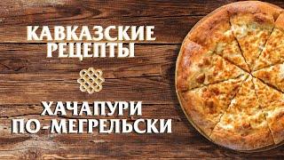 Кавказские рецепты - Хачапури по-мегрельски