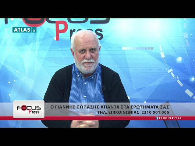 FOCUS PRESS 29 3 2019 ΜΕΡΟΣ 3 - ΣΩΠΑΣΗΣ
