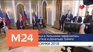 """"""" Москва и Мир"""":""""Натали Турс""""и Встреча Президентов - Москва 24"""