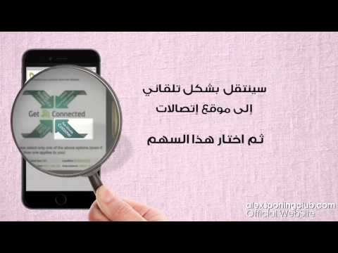 خطوات الدخول علي الواي فاي بنادي سبورتنج - Iphone & Ipad
