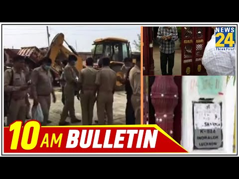 10 बजे का News Bulletin | Hindi News | Latest News | Top News | Today's News | 05 July 2020