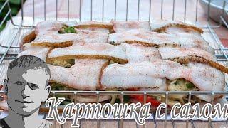 КАРТОШКА с САЛОМ на УГЛЯХ Рецепт закуски из свиного сала и овощей на решетке ENG SUB