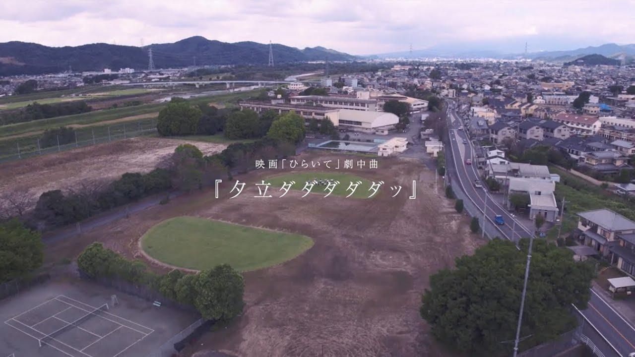10.22(金)公開 映画『ひらいて』/劇中歌「夕立ダダダダダッ」MV
