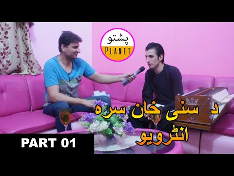 Interview With Sunny Khan By Mansoor Ali Khan Part 01