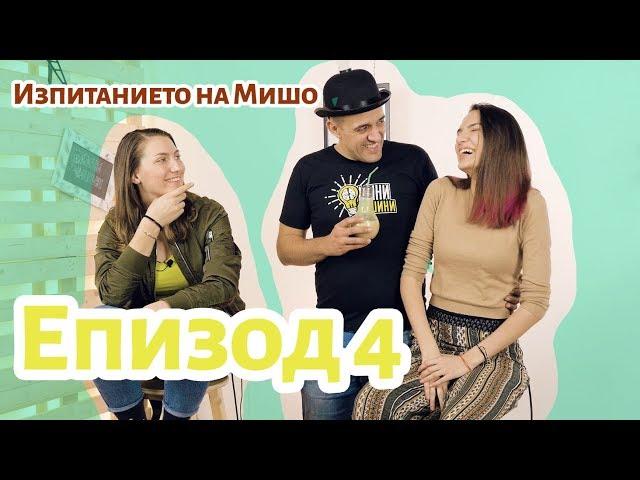 Изпитанието на Мишо- Епизод 4