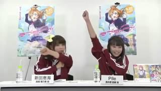 ニコ生ラブライブ!アワーえみつんファイトクラブ【新田恵海&PILE様出演】