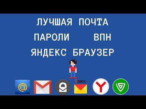 Какую почту выбрать / Хранитель паролей Last Pass / Настройка Яндекс Браузера / VPN / ProtonMail