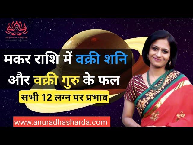 मकर राशि में वक्री शनि और वक्री गुरु का फल | Vakri Shani in Capricorn | Vakri Guru in Capricorn