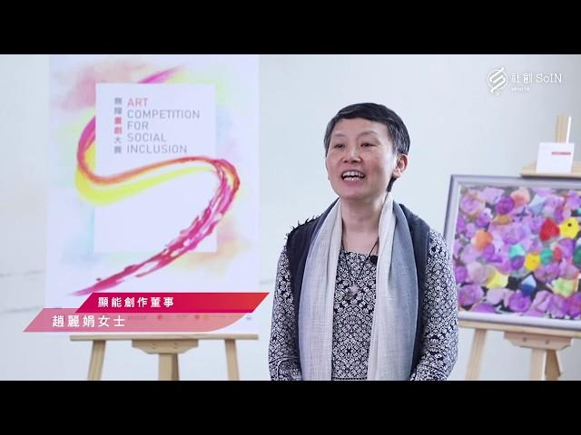 etnet社創SoIN 「無障畫創大賽」社企訪問 -  顯能創作
