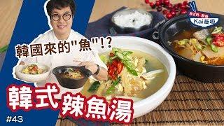 韓式辣魚湯 超高人氣萬人點播的經典辣魚湯來啦!辣與不辣一次教給你!【親古們,歐爸KAI飯啦#43】