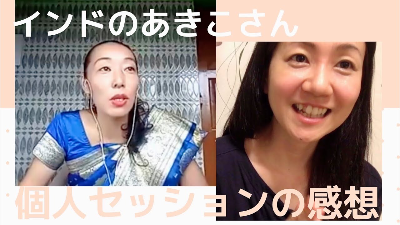 インド の あきこ さん AkikoSpiritual -