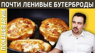 ПОЧТИ ЛЕНИВЫЕ БУТЕРБРОДЫ / Рецепт от Покашеварим / Выпуск 197