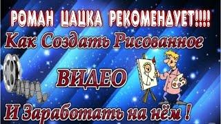 Рисованное видео как сделать в 2019 году!!! Заработок от 1000 рублей в день, без опыта рисования!!!