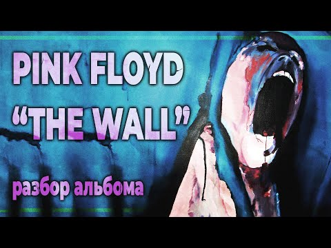 THE WALL. Разбор альбом гр. PINK FLOYD | PMTV Channel