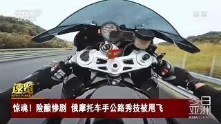 [今日亚洲]速览 惊魂!险酿惨剧 俄摩托车手公路秀技被甩飞| CCTV中文国际