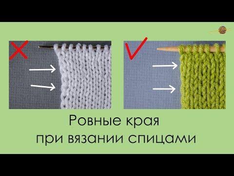 Как связать ровный край спицами