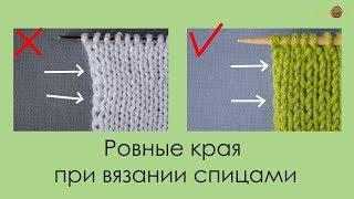 РОВНЫЕ КРАЯ ПРИ ВЯЗАНИИ СПИЦАМИ. Уроки вязания спицами || НАЧНИ ВЯЗАТЬ!