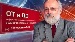 """""""От и до"""". Информационно-аналитическая программа. (эфир от 20.02.2017)"""
