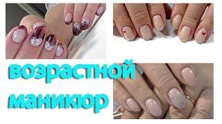 Быстрый маникюр Хроника Толстые ногти
