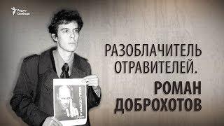 Разоблачитель отравителей. Роман Доброхотов. Анонс