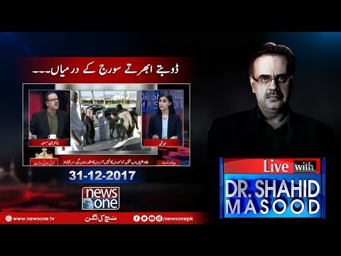 Live with Dr.Shahid Masood | 31-December-2017 | Badmashiya | Year 2017 | APC |
