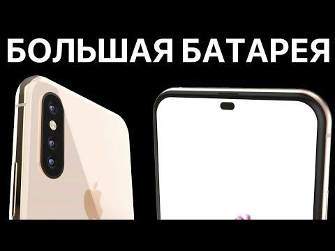 Apple слила главную фишку iPhone 2019