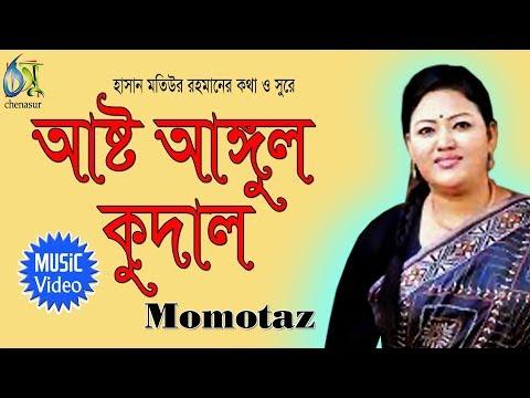 Asto Angul Kodal । Momtaz । Bangla New Folk Song